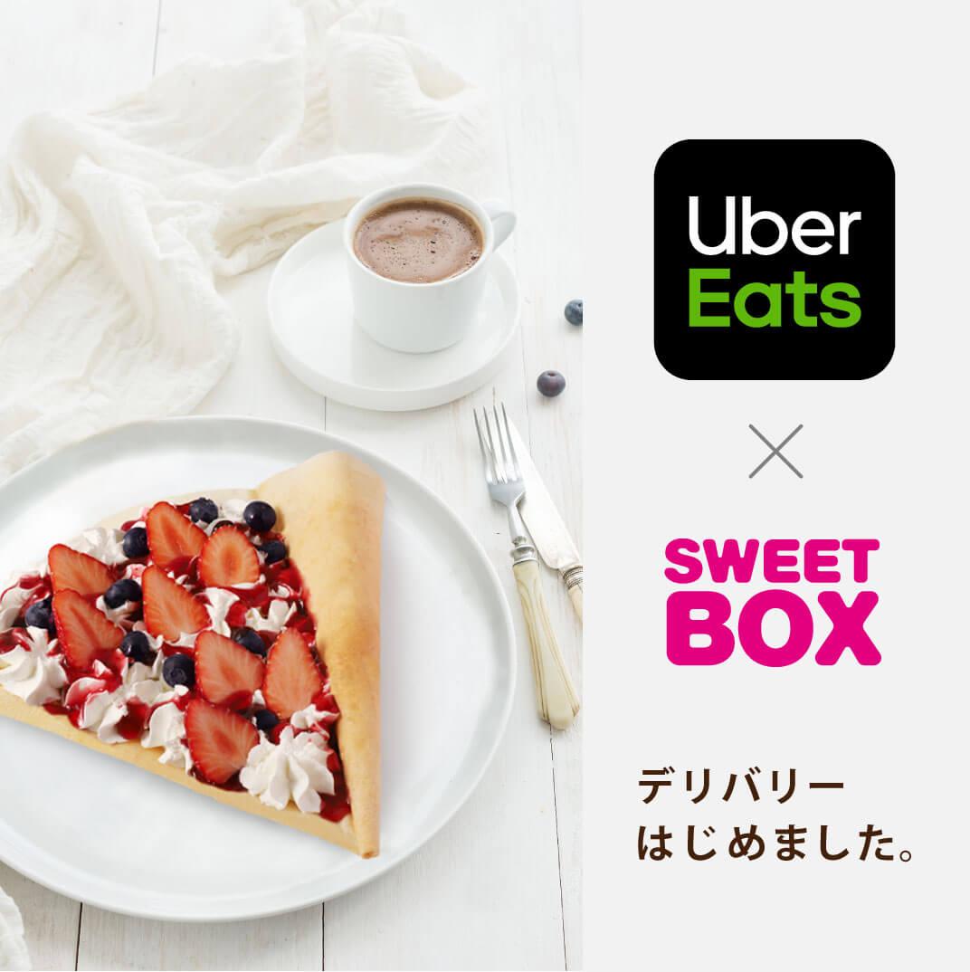 Uber Eatsはじめました!