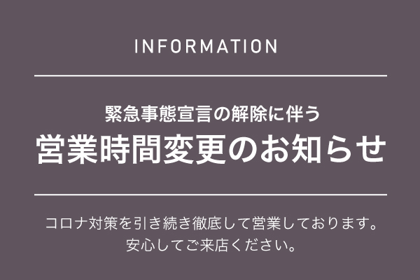 21.3_cafe_eigyoujikan.jpg