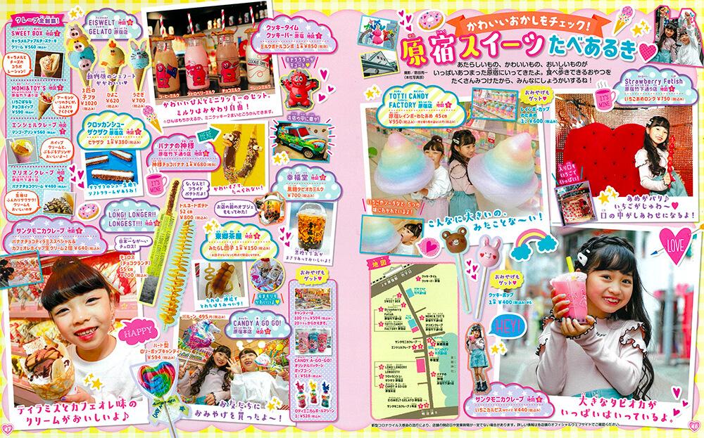 「たのしい幼稚園」5月増刊 Aneひめ10号にSWEET BOXが掲載されました!