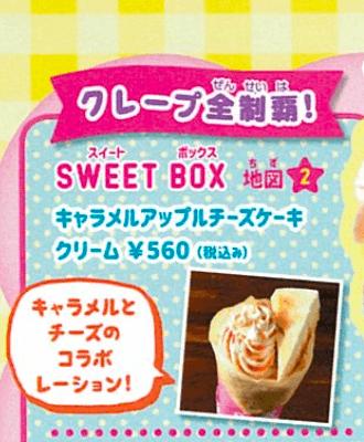 sweetbox_magazine.jpg.png